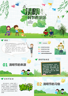 清明节节日习俗介绍PPT模板