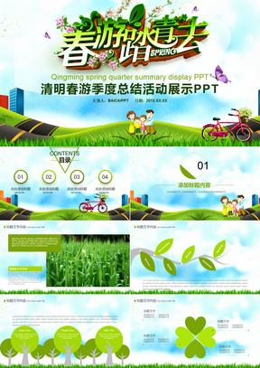 清明节春季踏青PPT模板