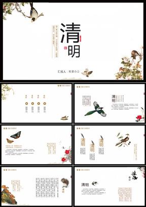中国风24节气清明节PPT模板