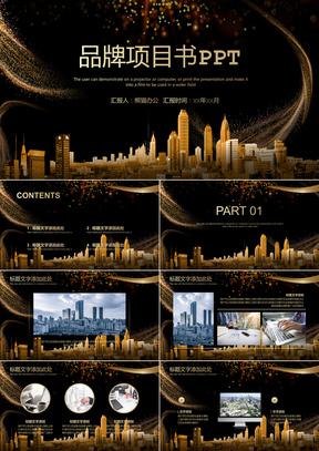 黑金高端商务品牌项目书PPT模板