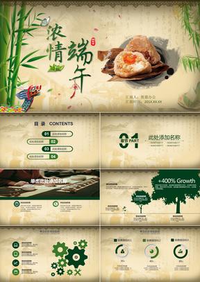 中国风传统文化端午节ppt模板