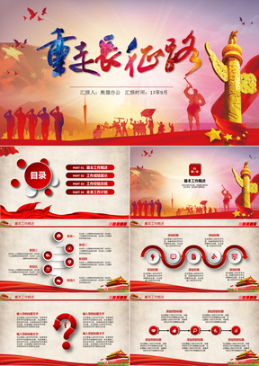 红色国旗纪念长征胜利PPT模板