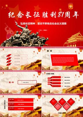 纪念红军长征胜利81周年PPT模板
