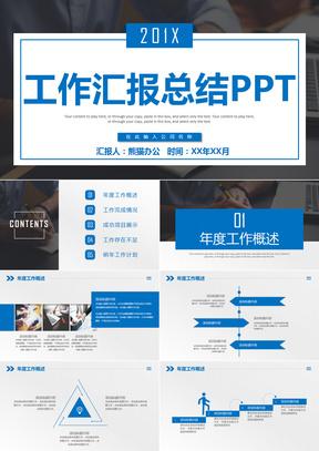 蓝色简约工作总结年终总结PPT模板