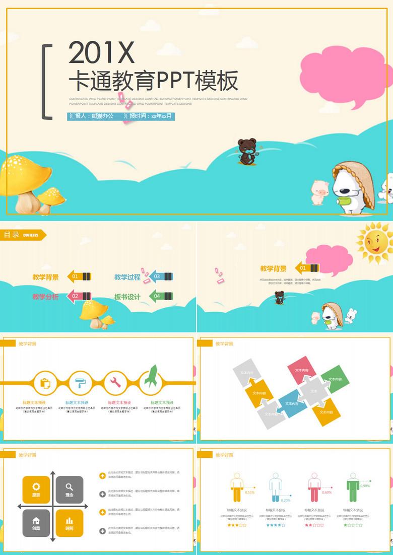 清新教育教学公开讲座课件PPT模板下载 24页 手绘卡通 熊猫办公