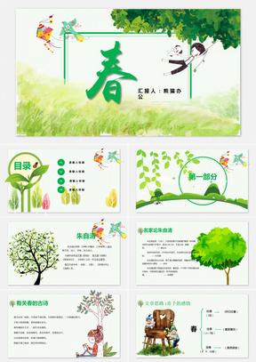 绿色卡通春语文公开课教学PPT模板