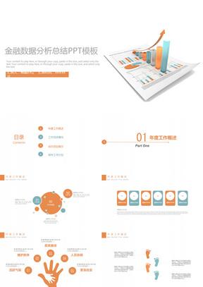 商务金融数据分析报告总结述职报告PPT模板