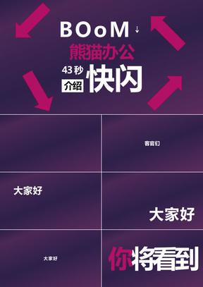 炫酷企业介绍宣传43秒快闪PPT