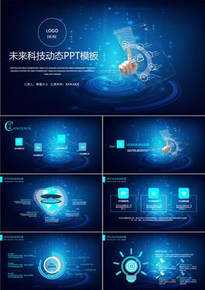 蓝色大气科技信息互联网动态ppt模板