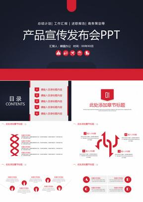 大气产品推广宣传发布会PPT模板