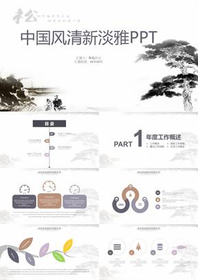 松树水墨中国风工作汇报PPT模板
