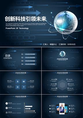 蓝色简约创新科技动态ppt模板