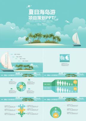 夏日海岛游项目策划PPT模板