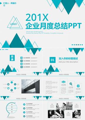 简约三角形企业月度总结工作总结PPT模板