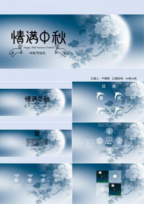淡雅蓝色中秋佳节宣传PPT模板