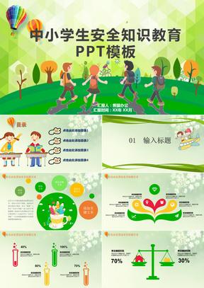中小学生安全知识教育PPT模板