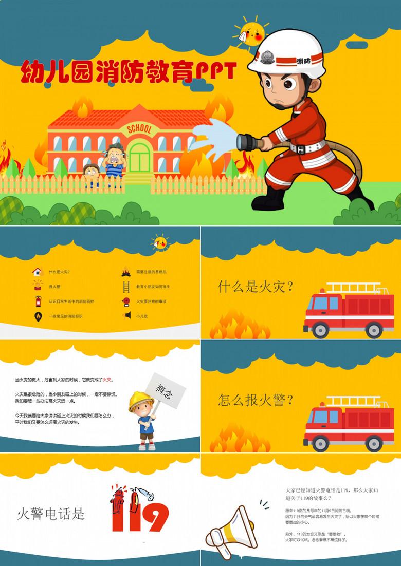 幼儿园消防安全防火教育课件PPT模板下载 30页 卡通熊猫办公