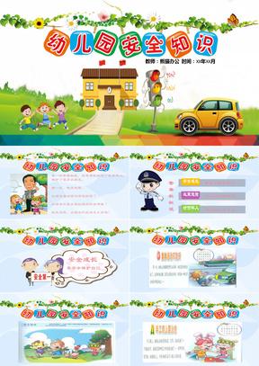 彩色卡通幼儿园安全知识教育PPT模板