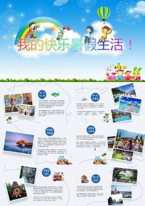 我的暑假生活儿童旅游电子相册PPT模板