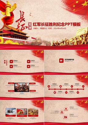 长征精神红军长征胜利纪念PPT模板