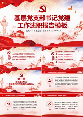 基层党支部书记党建工作述职报告PPT模板