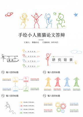 创意彩色人物卡通手绘论文答辩开题报告PPT模板