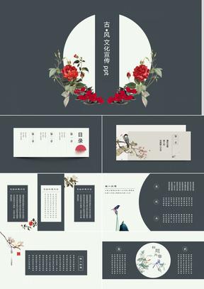 古风中国风企业文化宣传PPT模板
