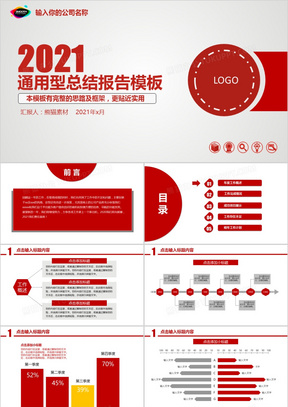 红色风格通用工作总结报告PPT模板