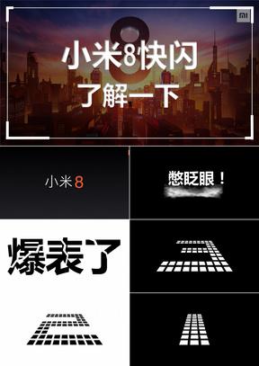 炫酷小米8发布会快闪动画PPT模板