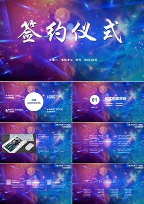 蓝色梦幻科技签约仪式PPT模板