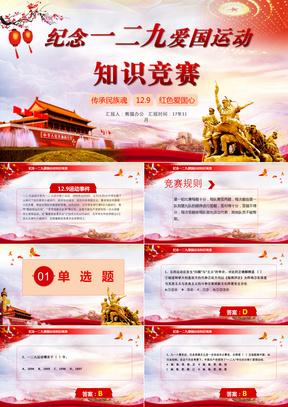 红色中国风纪念一二九爱国运动知识竞赛PP