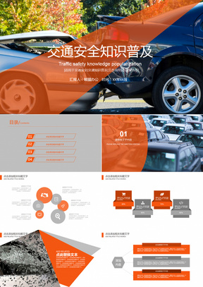 交通政执法高速公路管理交通动态PPT模板
