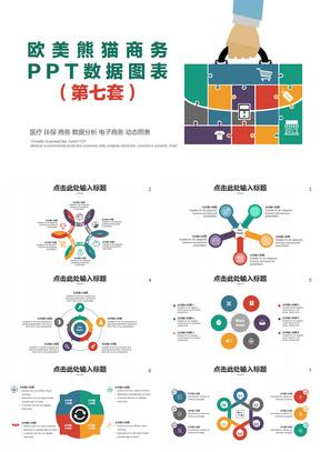 欧美多彩商务PPT数据图表第七套