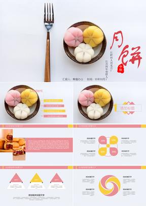传统中秋节月饼宣传制作通用PPT模板