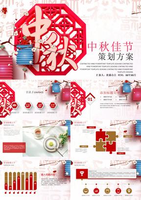创意中秋节策划活动PPT宣传模板
