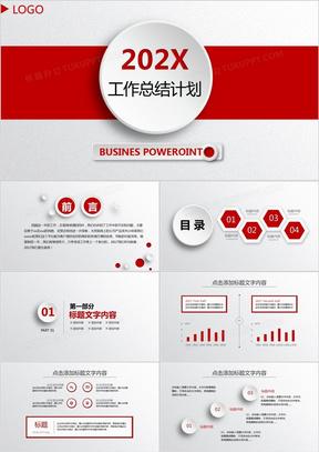 红色工作总结暨年终总结商务通用PPT模板