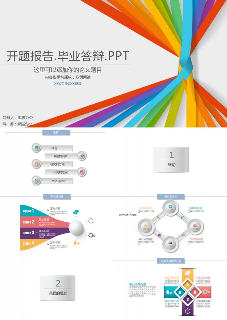 微立体开题报告毕业论文答辩PPT模板