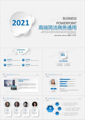 蓝色项目展示商业计划书PPT模板