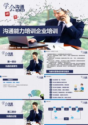 简约沟通能力培训企业培训PPT模板