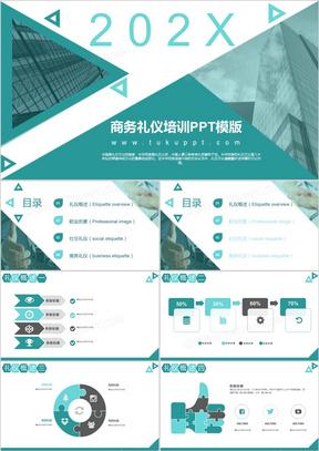 商务礼仪培训PPT模板