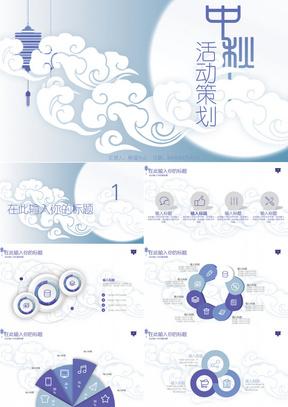唯美风中秋节活动策划PPT模板
