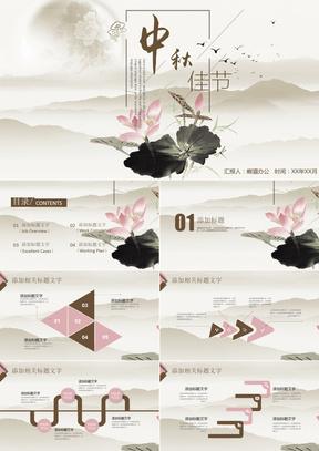 中国风中秋佳节活动策划方案PPT模板