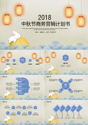 中秋节商务营销计划书PPT模板