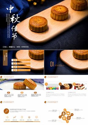 简约中秋节中秋月饼制作宣传PPT模板