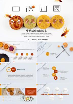 可爱月饼中秋节策划宣传活动PPT模板