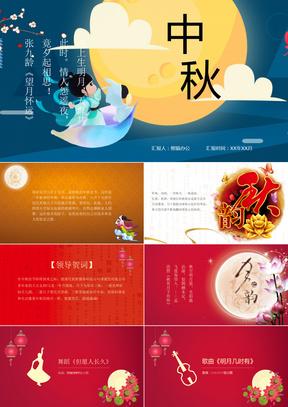 中秋佳节晚会贺卡宣传PPT模板
