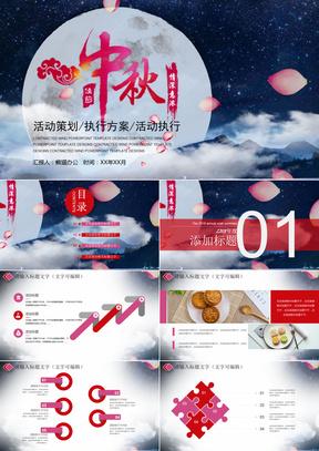 传统文化佳节中秋团圆月亮PPT模板