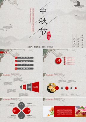 中国风中秋佳节通用PPT模板