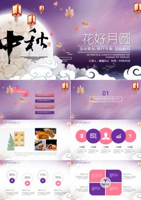 中秋团圆中秋节策划宣传活动PPT模板