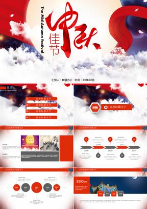 中国传统文化中秋佳节创意PPT模板
